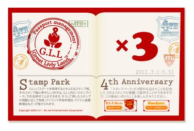 stamp_4th_kokuchi.jpg